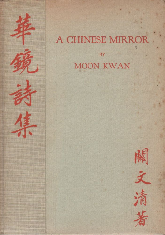 A CHINESE MIRROR: Poems and Plays. Moon KWAN, Manly Hall George Sterling, Introductions.