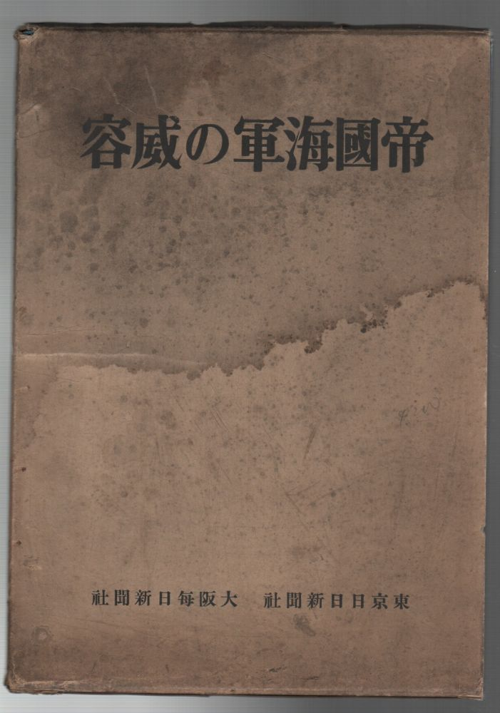 TEIKOKU KAIGUN NO IYO / [THE DIGNIFIED IMPERIAL NAVY]. Japan, WWII.