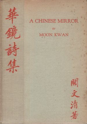 A CHINESE MIRROR: Poems and Plays