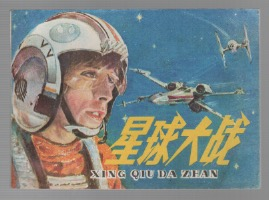 XING QUI DA ZHAN (STAR WARS) / (THE EMPIRE STRIKES BACK